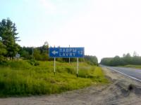 Осталось 12 км
